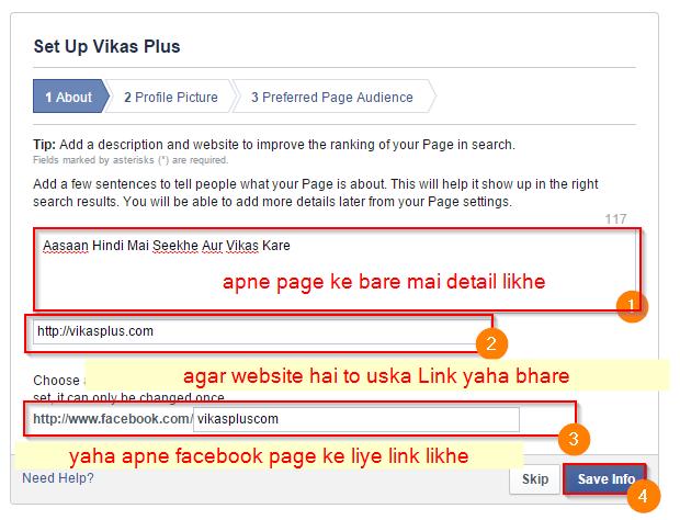 page-ki-detials-bhare