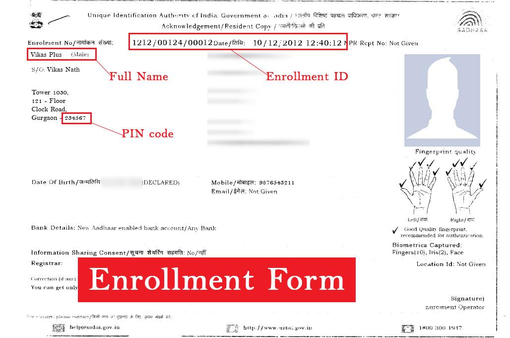 aadhaar-card-enrollment-form-kya-hai