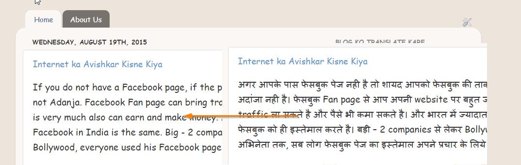 hindi-to-english-kaise-kare-blogger
