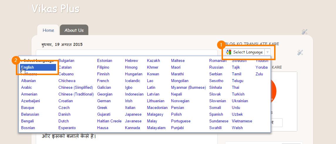 hindi-to-english-kare-blogger