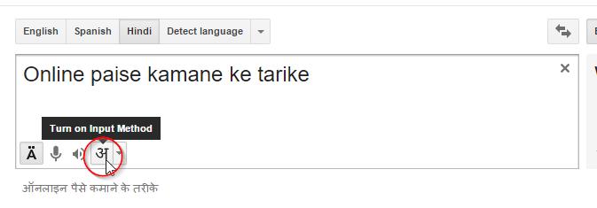 Hindi se English mai online anuvaad kaise kare in Hindi