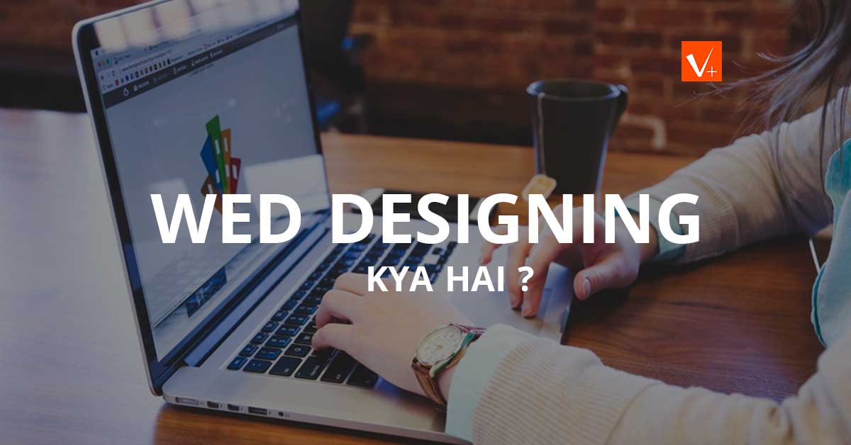 Web Designing and developing me apna career kaise banaye