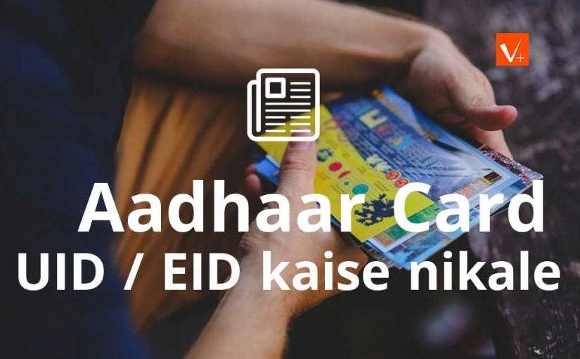 Aadhar Card Ki UID / EID Kaise Nikale In Hindi