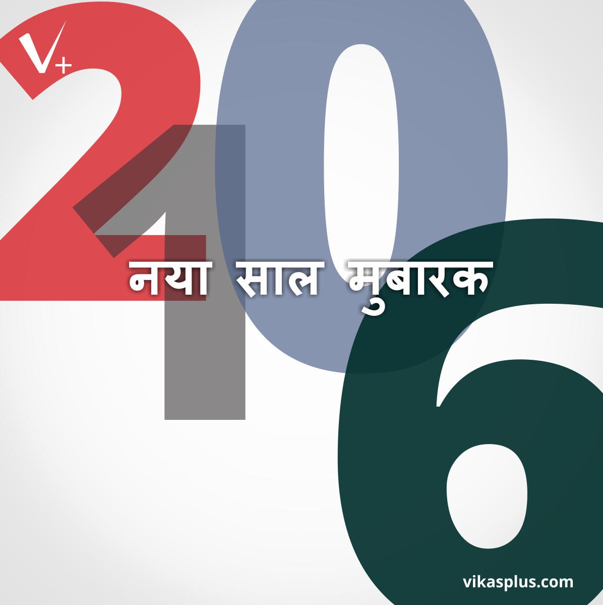 vikasplus-happy-new-year-1