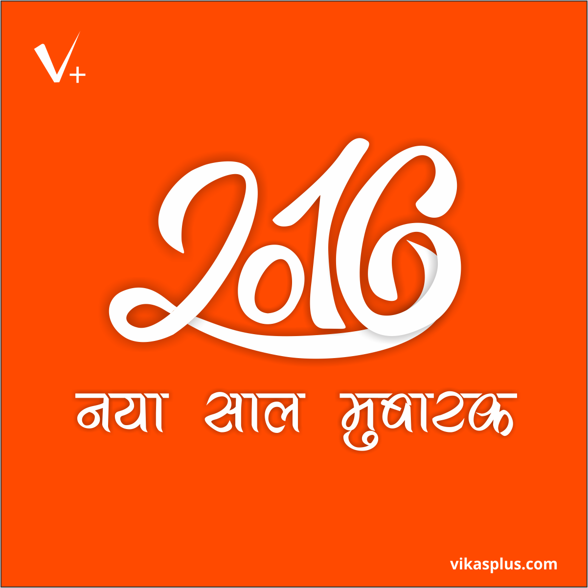 vikasplus-happy-new-year-4