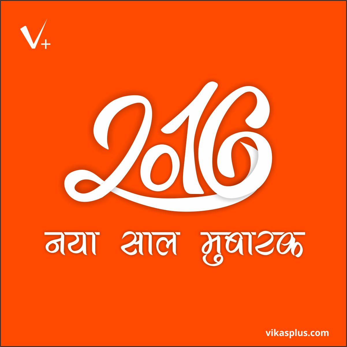 vikasplus-happy-new-year-4