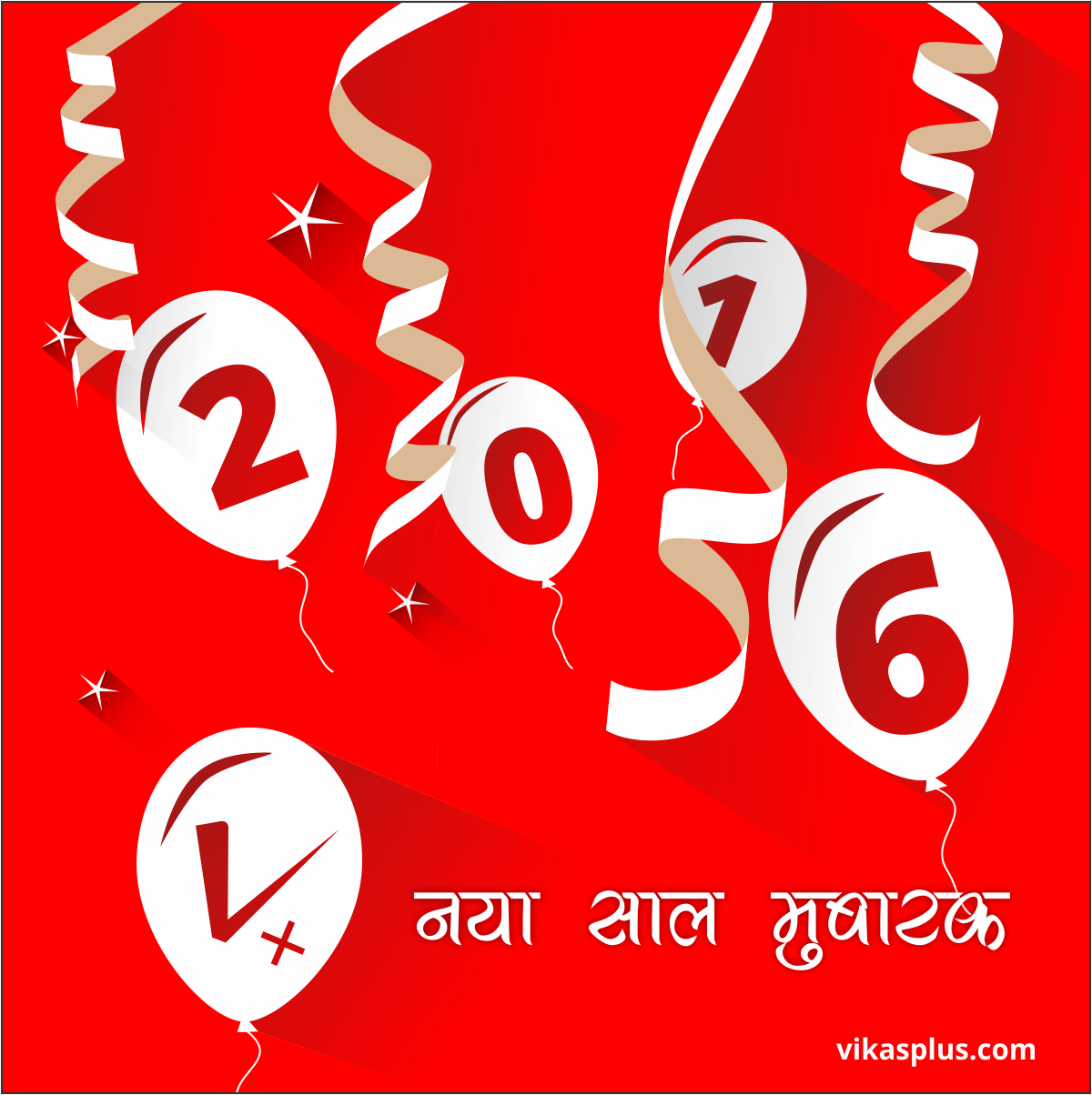 vikasplus-happy-new-year-5