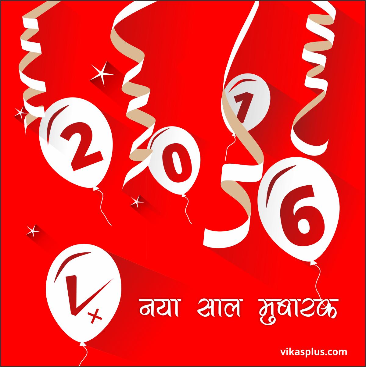 vikasplus-happy-new-year-5